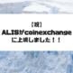 【祝】ALISがcoinexchangeに上場しました!!おめでとう!