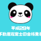 平成29年不動産鑑定士の合格発表