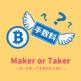 メイカー(Maker)とテイカー(Taker)とは?意味や手数料の違いを知れば得できる!