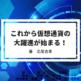 リップル好きにおすすめ!北尾吉孝著「これから仮想通貨の大躍進が始まる!」の書評