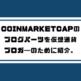 CoinMarketCapのブログパーツを仮想通貨ブロガ―のために紹介。