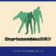 Cryptozombiesの紹介|ゾンビを作りながらイーサリアムの開発言語『solidity』が学べる!?