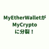 MyEtherWalletがMyCryptoに分裂。どうすればいいのか。
